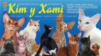 Донецкий фелинологический центр Cat In House