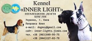 Питомник Inner Light