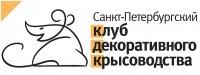 """РОО """"Клуб Декоративного Крысоводства СПб"""""""