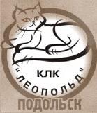 """КЛК """"Леопольд"""""""