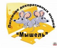 """Питомник """"Мышель"""""""