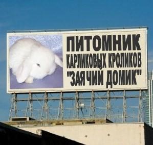 "Питомник ""Заячий домик"""