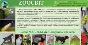 Объединение любителей птиц и мелких домашних животных ZООСВІТ
